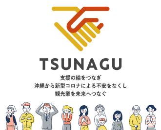 tsunaguプロジェクト