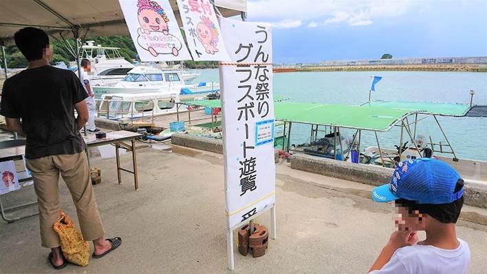 沖縄旅行で楽しかった事をパパが子どもに聞いてみたら 恩納村うんなまつり