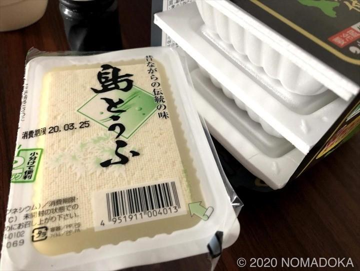 沖縄 長期滞在 食材調達