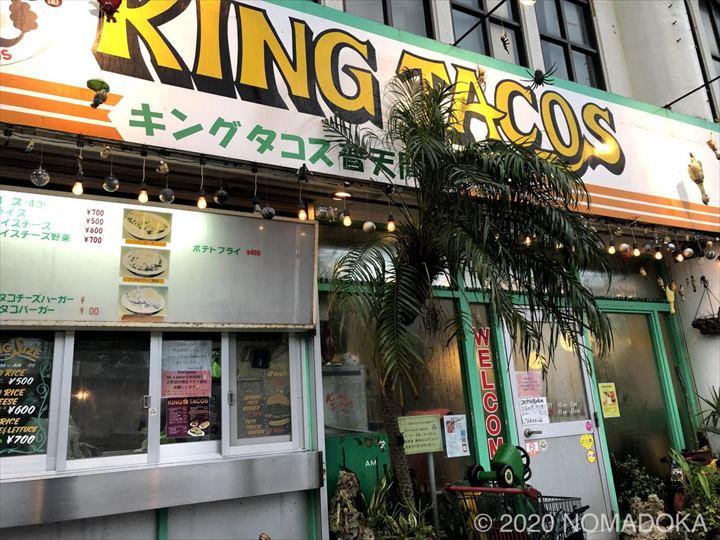 沖縄長期滞在 宜野湾 キングタコス