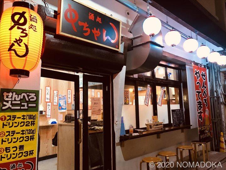 栄町市場 センベロ 中ちゃん 店入口