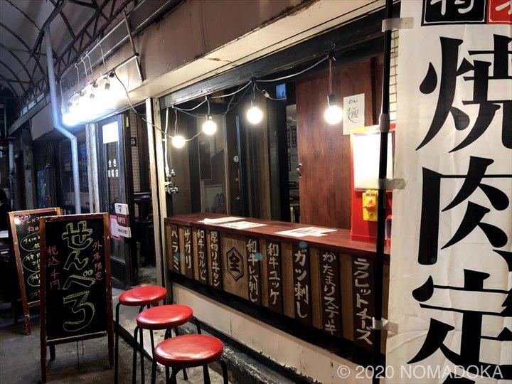 栄町市場 センベロ 全色 市場店 入口