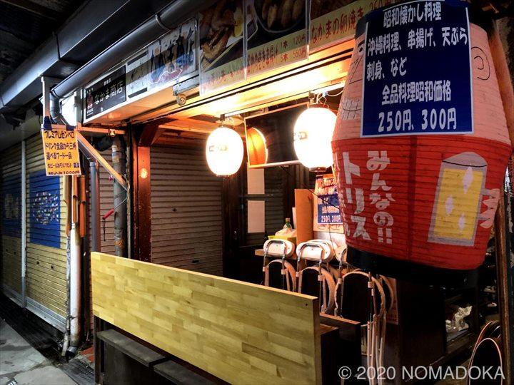 栄町市場 センベロ なかま商店