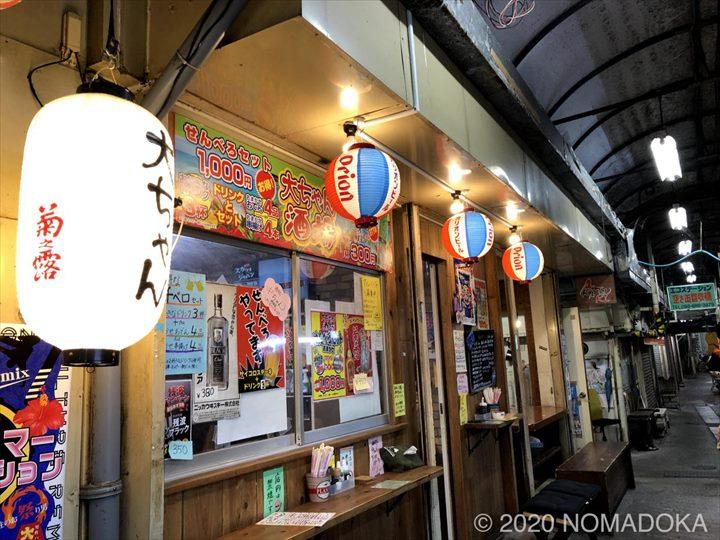 栄町市場 センベロ 大ちゃん 入口