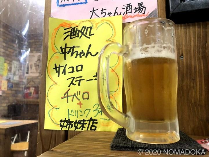栄町市場 センベロ 大ちゃん ビール