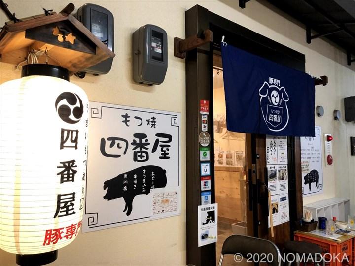栄町市場 センベロ 四番屋