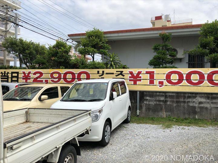 沖縄 移住 格安レンタカー