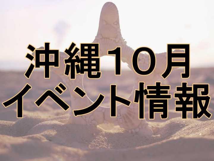 10月の沖縄 イベントまとめ