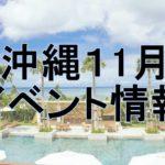 11月の沖縄 イベントまとめ