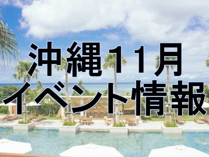沖縄 11月 イベント