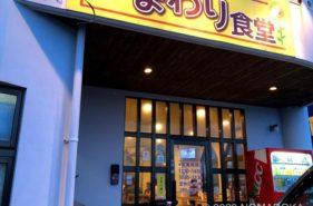 デカ盛り好き必見!石垣島市街地「ひまわり食堂」で、茶碗じゃおさまらない食欲を満たせ!