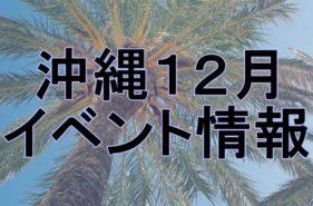 12月の沖縄 イベントまとめ