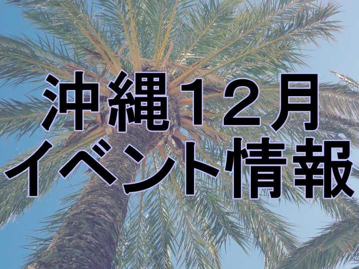 沖縄 12月 イベント