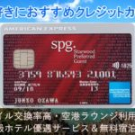 旅行好きにおすすめ最強クレジットカード|沖縄旅行をワンランクUPさせる特典多数[PR]