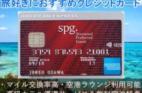 旅行好きにおすすめ最強クレジットカード 沖縄旅行をワンランクUPさせる特典多数[PR]