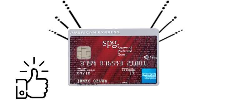 旅行好き おすすめ クレジットカード