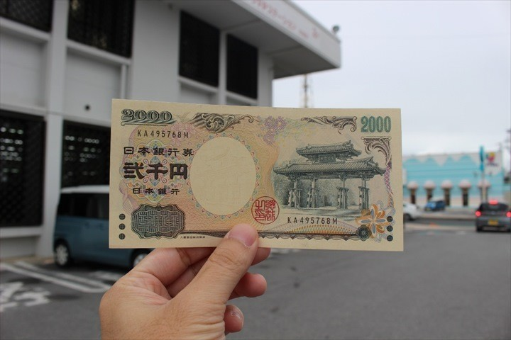 沖縄 慣習 二千円札