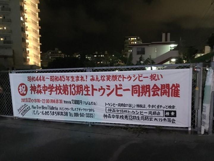 沖縄 慣習