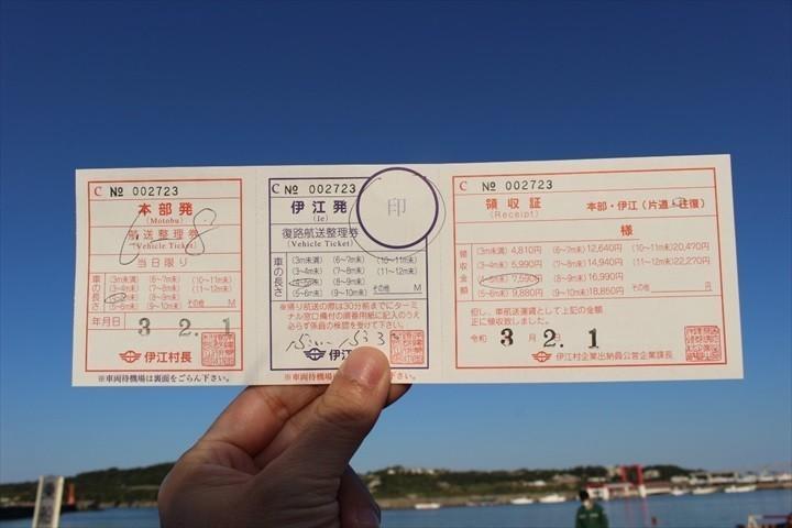 伊江島 フェリー 車 チケット