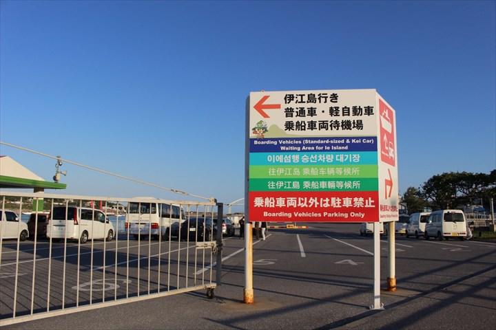 伊江島 フェリー 本部港旅客待合所隣接 待機場所