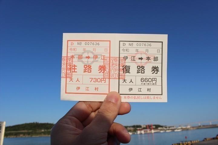 伊江島 フェリー チケット