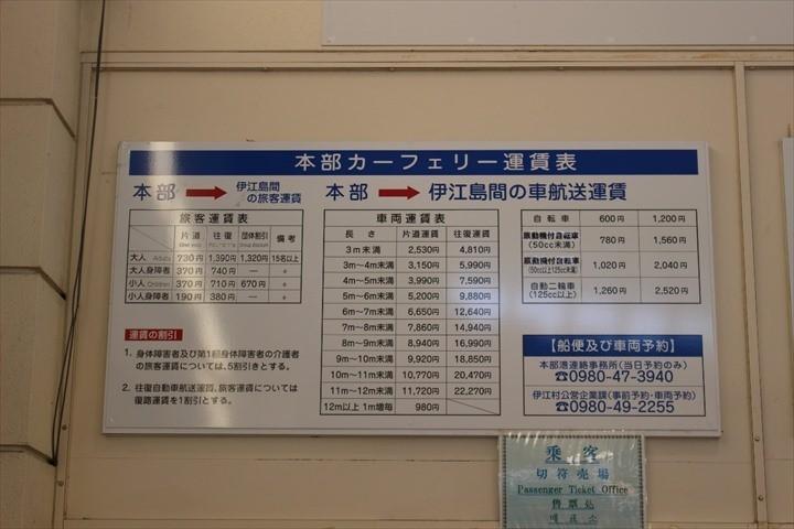 伊江島 フェリー 運賃