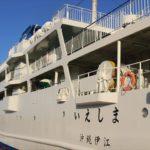 伊江島フェリー情報|予約・時刻表・乗り方