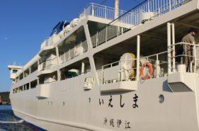 伊江島フェリー情報 予約・時刻表・乗り方