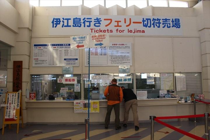 伊江島 フェリー チケットカウンター