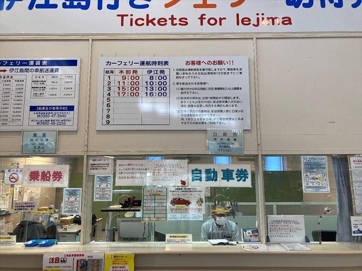 伊江島 フェリー 車 カウンター