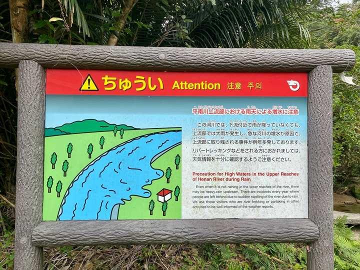 ター滝 事故 危険