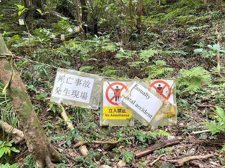 ター滝 立入禁止