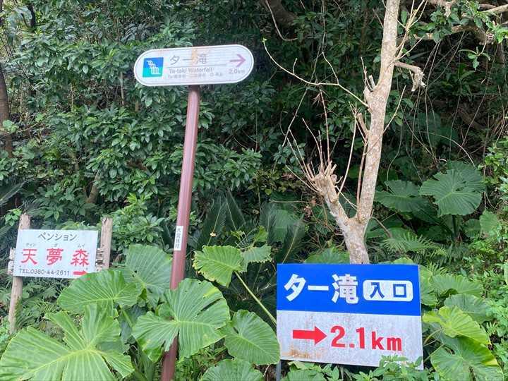ター滝 アクセス 看板