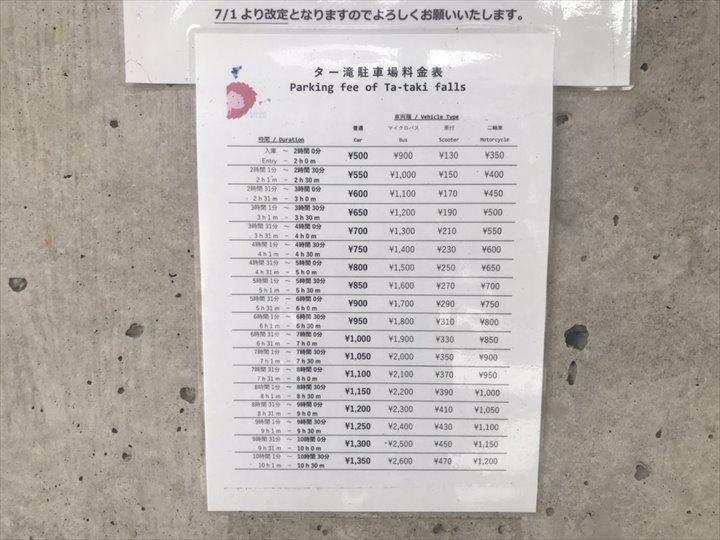 ター滝 駐車場 料金表