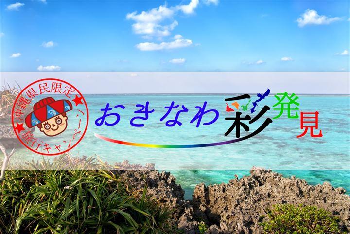 おきなわ彩発見 沖縄 キャンペーン