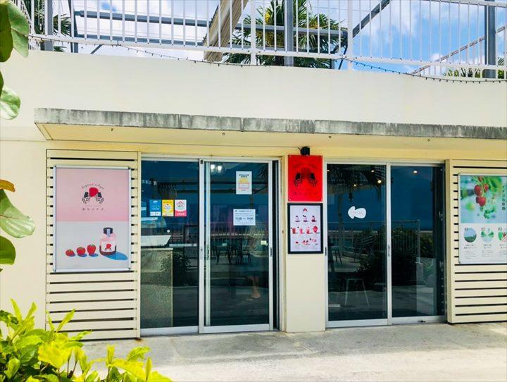 美らイチゴ 瀬長島ウミカジテラス店