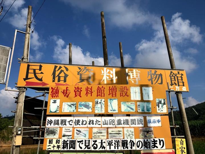 沖縄 珍スポット 民俗資料博物館