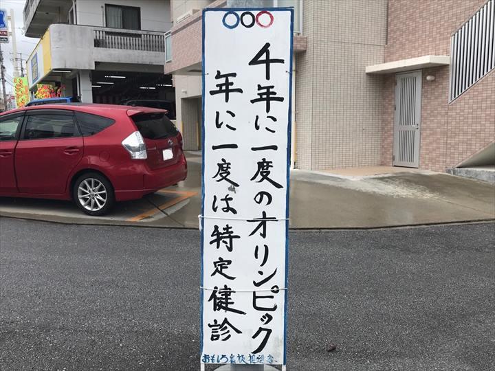 沖縄 珍スポット 真栄原おもしろ看板
