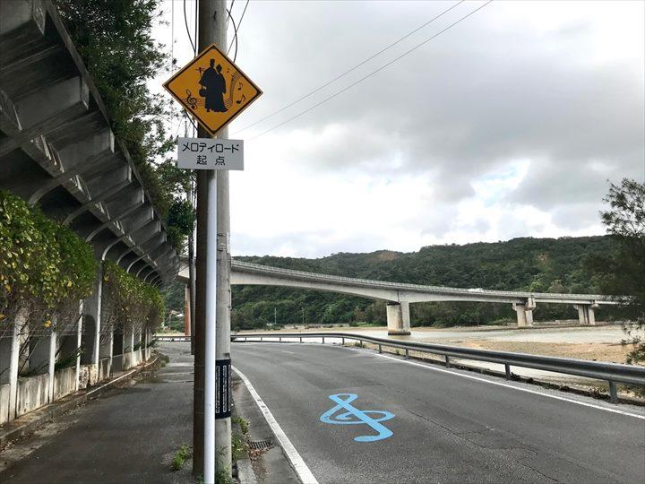 沖縄 珍スポット メロディーライン
