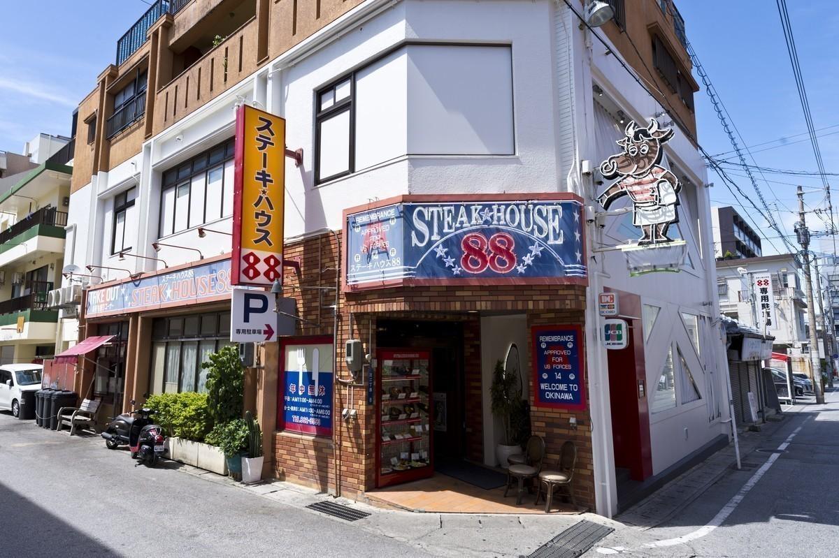 ステーキハウス88での遊び方|沖縄ラボPassでもっと沖縄旅行を楽しもう |