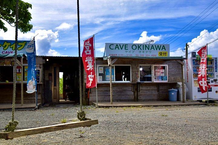 cave-okinawa 受付