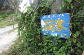 海すぐ!知る人ぞ知る沖縄のゲストハウス「結家」。人気の秘訣・おかず交換会に参加してみた。