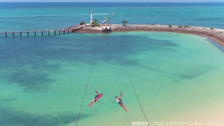 沖縄 ジップライン panza沖縄