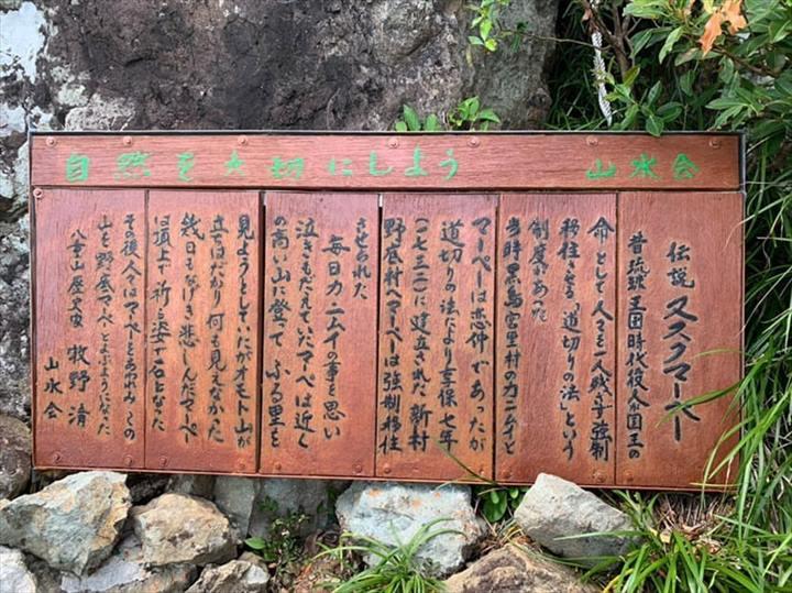 野底岳 マーペー 悲恋伝説
